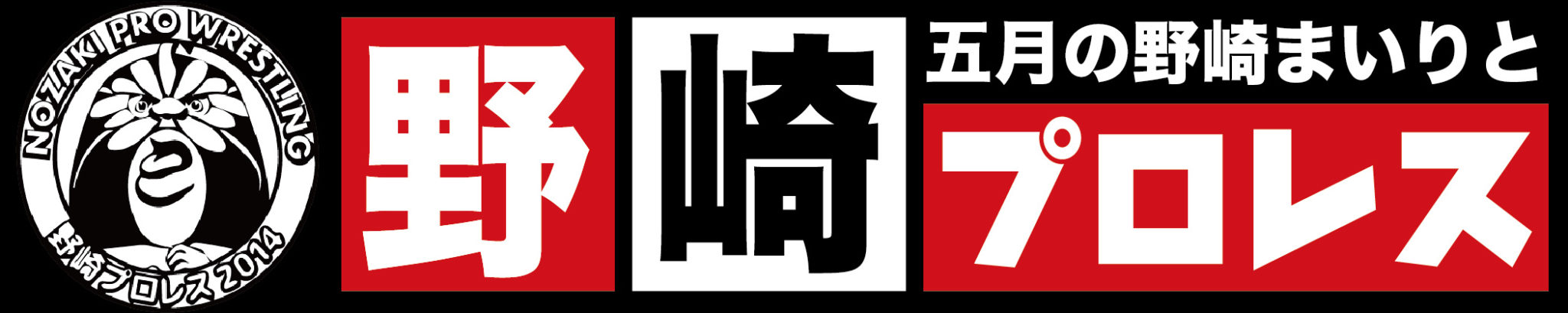 野崎プロレス Nozaki Pro Wrestling